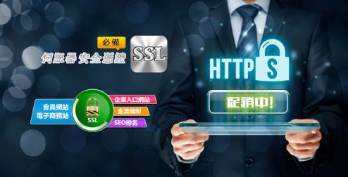 SSL認證